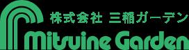 株式会社 三稲ガーデン